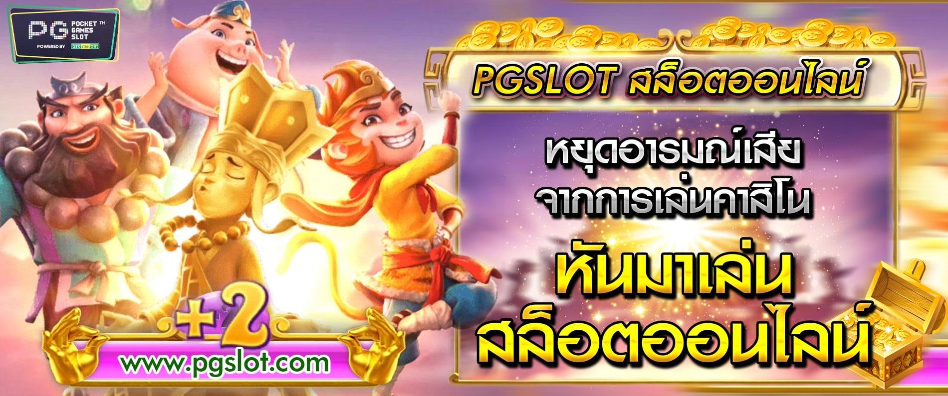 pg-slot (1)