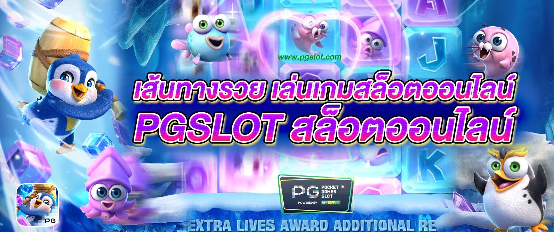 pg-slot (4)