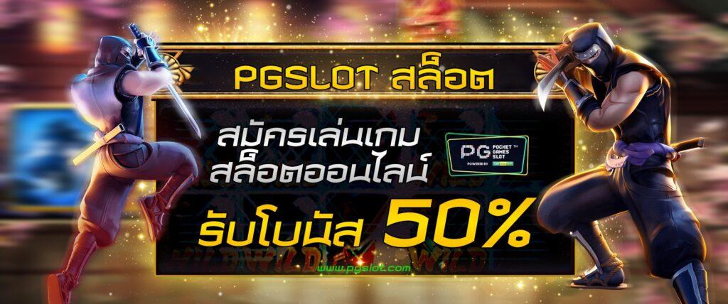 pg-slot (5)