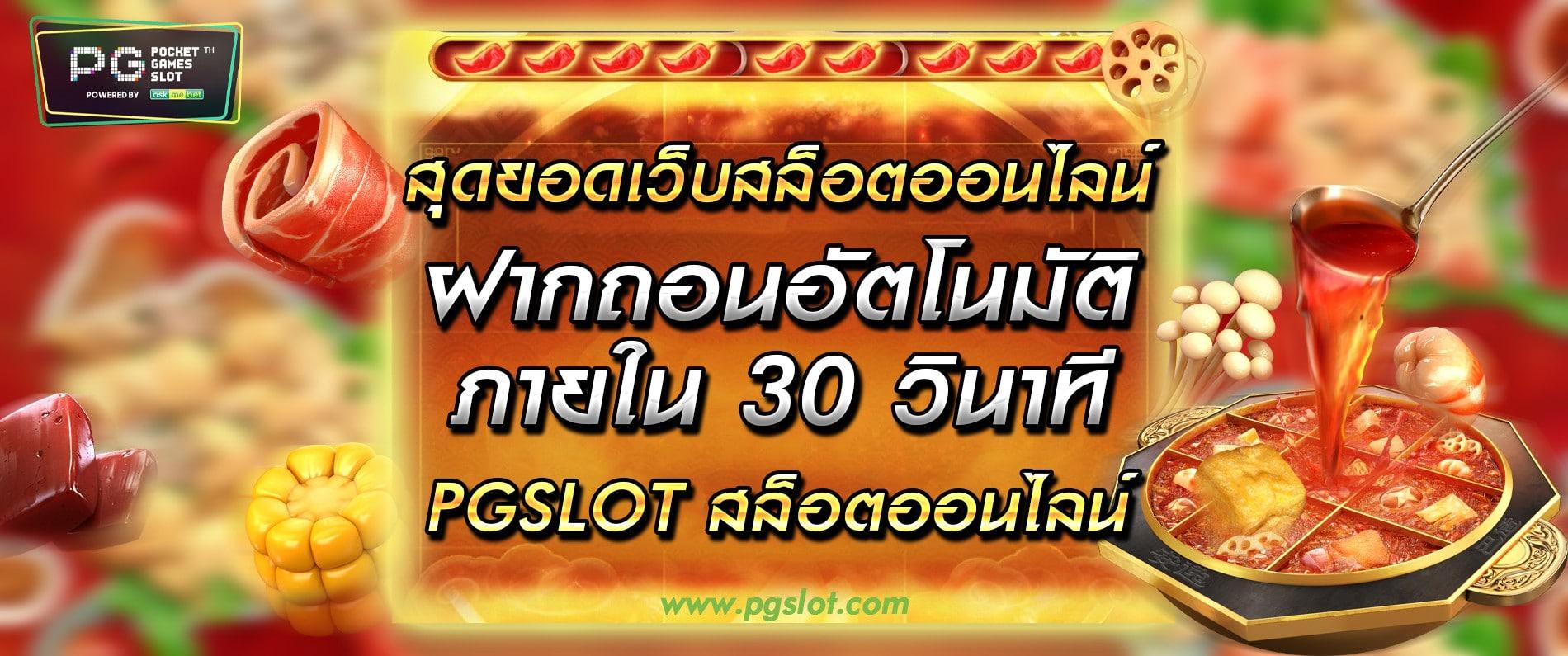 pg-slot (6)