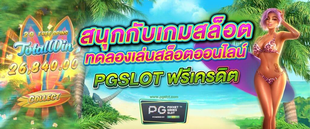 pg-slot (7)