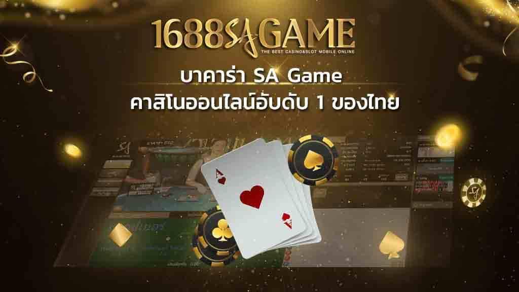 SAGame1688-คาสิโนออนไลน์อับดับ-1-ของไทย