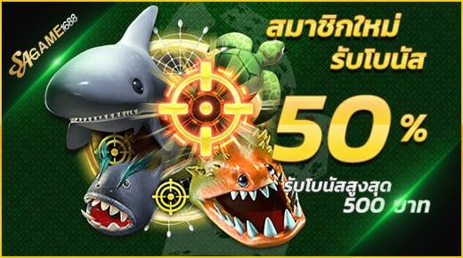 โปรโมชั่นเกมยิงปลา50