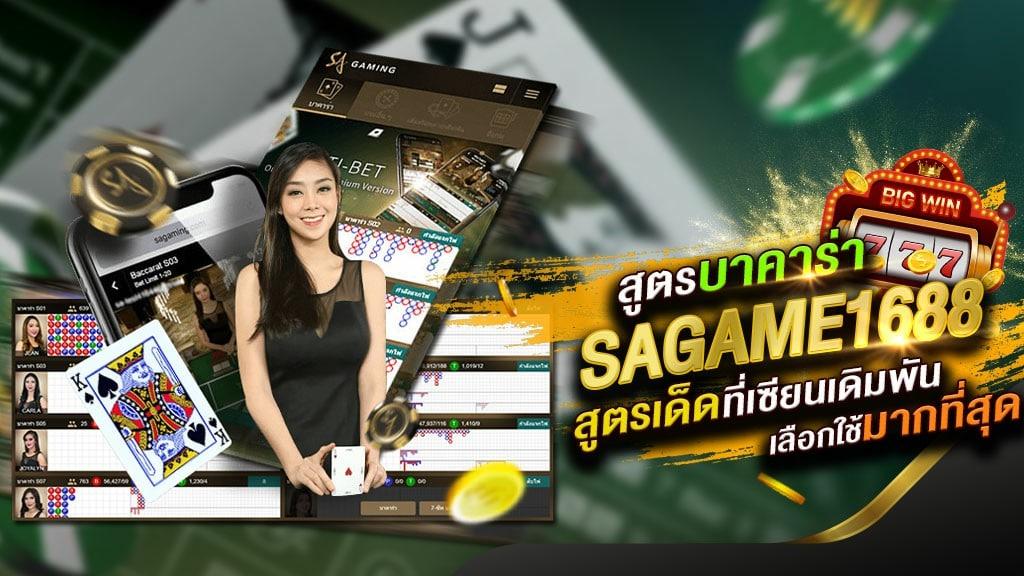 Baccarat-SAGAME1688